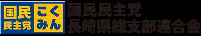 国民民主党長崎県総支部連合会