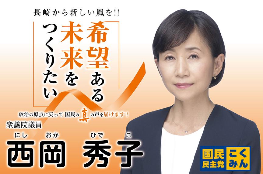 西岡秀子公式ホームページ